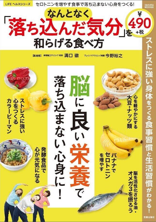 「なんとなく落ち込んだ気分」を和らげる食べ方 - 表紙