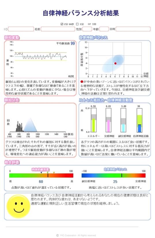 stress-check-sheet-1